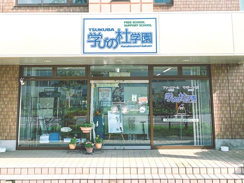 TSUKUBA学びの杜学園